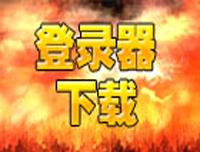 《热血雄起》80合击登陆器下载